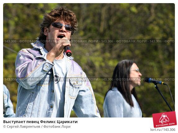 Выступает певец Феликс Царикати, фото № 143306, снято 8 мая 2004 г. (c) Сергей Лаврентьев / Фотобанк Лори