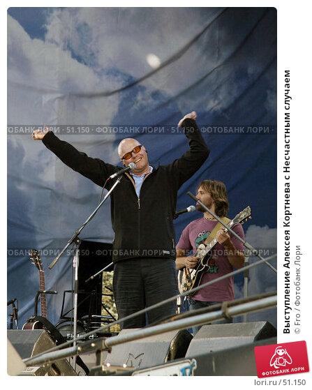 Выступление Алексея Кортнева с Несчастным случаем, фото № 51150, снято 2 июня 2007 г. (c) Fro / Фотобанк Лори