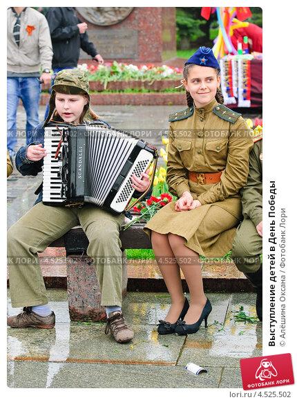 Купить «Выступление детей в День Победы», эксклюзивное фото № 4525502, снято 9 мая 2012 г. (c) Алёшина Оксана / Фотобанк Лори
