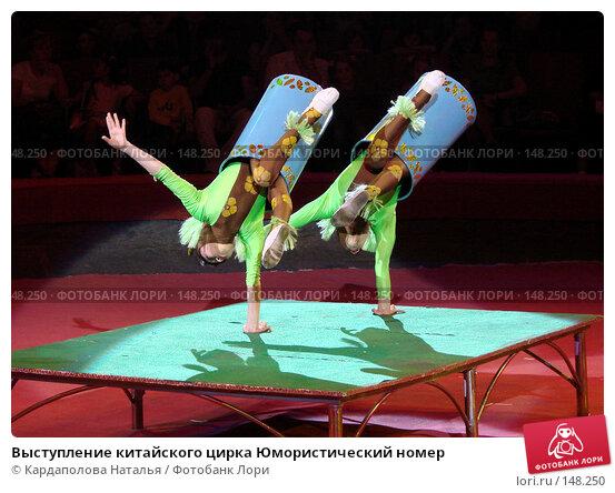 Выступление китайского цирка Юмористический номер, фото № 148250, снято 27 мая 2007 г. (c) Кардаполова Наталья / Фотобанк Лори