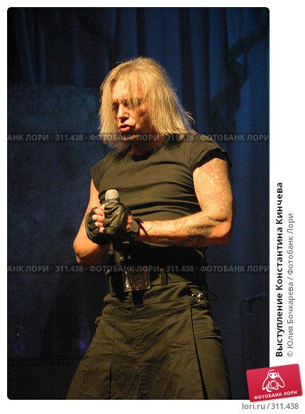 Выступление Константина Кинчева, фото № 311438, снято 26 октября 2005 г. (c) Юлия Бочкарева / Фотобанк Лори