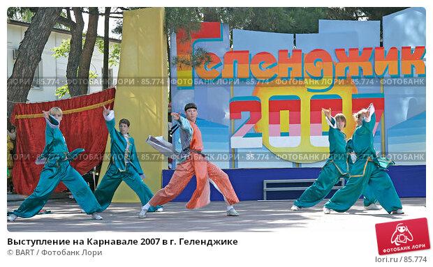 Купить «Выступление на Карнавале 2007 в г. Геленджике», фото № 85774, снято 10 июня 2007 г. (c) BART / Фотобанк Лори