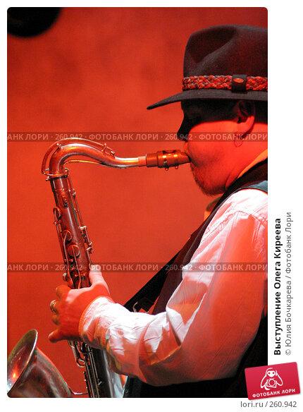 Выступление Олега Киреева, фото № 260942, снято 12 октября 2005 г. (c) Юлия Бочкарева / Фотобанк Лори