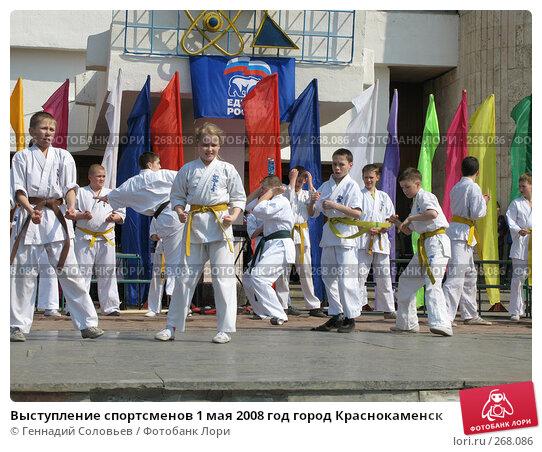 Выступление спортсменов 1 мая 2008 год город Краснокаменск, фото № 268086, снято 1 мая 2008 г. (c) Геннадий Соловьев / Фотобанк Лори