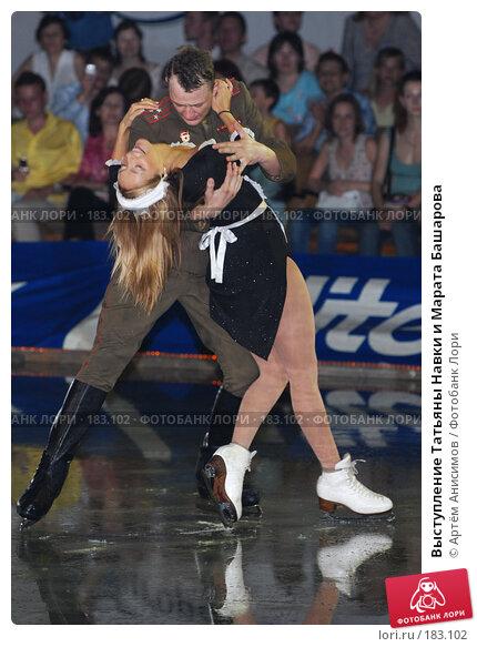 Выступление Татьяны Навки и Марата Башарова, фото № 183102, снято 29 мая 2007 г. (c) Артём Анисимов / Фотобанк Лори