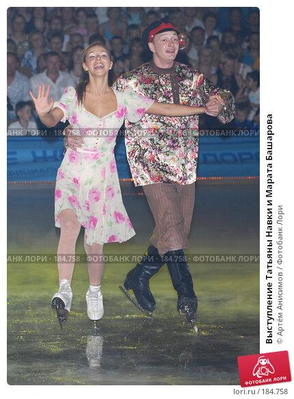 Купить «Выступление Татьяны Навки и Марата Башарова», фото № 184758, снято 29 мая 2007 г. (c) Артём Анисимов / Фотобанк Лори
