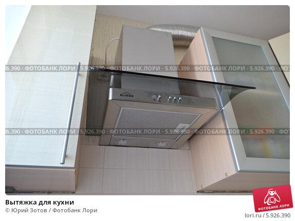 Вытяжка для кухни (2013 год). Редакционное фото, фотограф Юрий Зотов / Фотобанк Лори