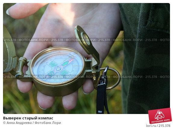 Выверен старый компас, фото № 215378, снято 24 сентября 2006 г. (c) Анна Андреева / Фотобанк Лори