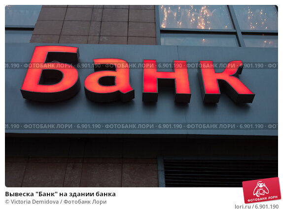 """Купить «Вывеска """"Банк"""" на здании банка», фото № 6901190, снято 14 января 2015 г. (c) Victoria Demidova / Фотобанк Лори"""