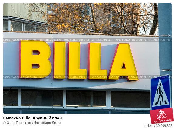 Купить «Вывеска Billa. Крупный план», фото № 30209398, снято 5 ноября 2018 г. (c) Олег Тыщенко / Фотобанк Лори