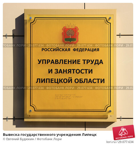 Купить «Вывеска государственного учреждения Липецк», фото № 29077634, снято 13 сентября 2018 г. (c) Евгений Будюкин / Фотобанк Лори