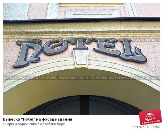 "Купить «Вывеска ""Hotel"" на фасаде здания», фото № 27197902, снято 7 июня 2016 г. (c) Ирина Борсученко / Фотобанк Лори"