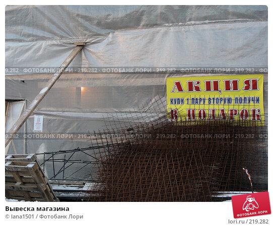 Вывеска магазина, эксклюзивное фото № 219282, снято 21 февраля 2008 г. (c) lana1501 / Фотобанк Лори