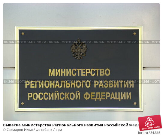 Вывеска Министерства Регионального Развития Российской Федерации, фото № 84366, снято 16 сентября 2007 г. (c) Сакмаров Илья / Фотобанк Лори