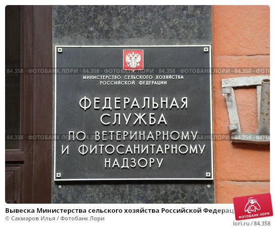 Вывеска Министерства сельского хозяйства Российской Федерации, фото № 84358, снято 16 сентября 2007 г. (c) Сакмаров Илья / Фотобанк Лори