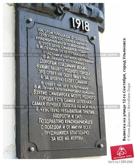 Купить «Вывеска на улице 12-го Сентября, город Ульяновск», фото № 205034, снято 1 января 2003 г. (c) Юлия Дашкова / Фотобанк Лори
