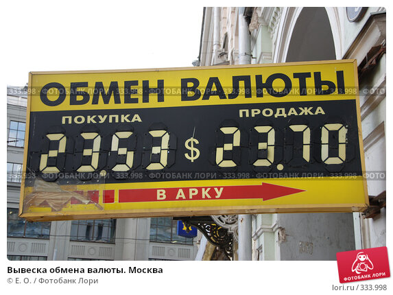 Вывеска обмена валюты. Москва, фото № 333998, снято 21 июня 2008 г. (c) Екатерина Овсянникова / Фотобанк Лори