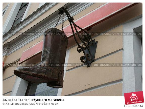 """Купить «Вывеска """"сапог"""" обувного магазина», фото № 66114, снято 25 июля 2007 г. (c) Ханыкова Людмила / Фотобанк Лори"""