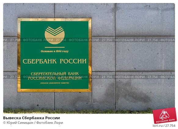 Вывеска Сбербанка России, фото № 27754, снято 25 марта 2007 г. (c) Юрий Синицын / Фотобанк Лори