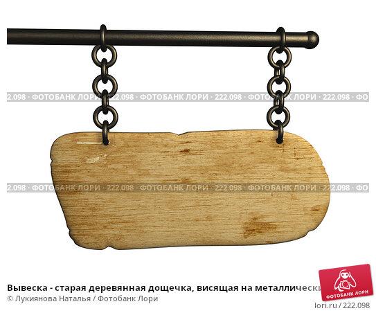Купить «Вывеска - старая деревянная дощечка, висящая на металлических цепях», иллюстрация № 222098 (c) Лукиянова Наталья / Фотобанк Лори