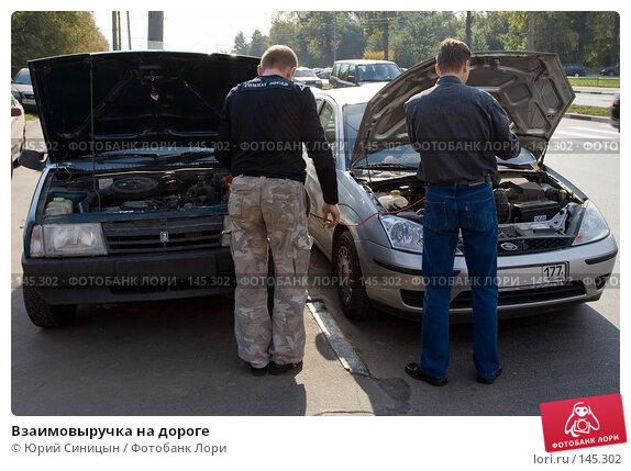 Взаимовыручка на дороге, фото № 145302, снято 23 сентября 2007 г. (c) Юрий Синицын / Фотобанк Лори