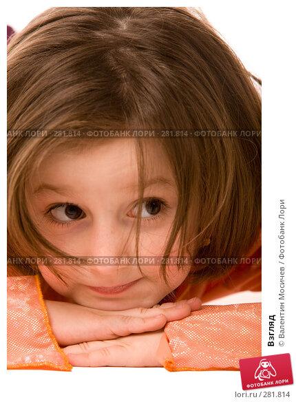 Купить «Взгляд», фото № 281814, снято 2 мая 2008 г. (c) Валентин Мосичев / Фотобанк Лори