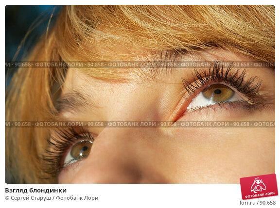 Купить «Взгляд блондинки», фото № 90658, снято 23 сентября 2007 г. (c) Сергей Старуш / Фотобанк Лори