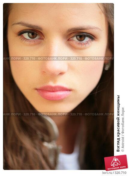 Взгляд красивой женщины, фото № 320710, снято 8 июня 2008 г. (c) Astroid / Фотобанк Лори