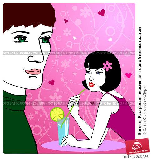 Купить «Взгляд. Растровая версия векторной иллюстрации», иллюстрация № 266986 (c) Ольга С. / Фотобанк Лори