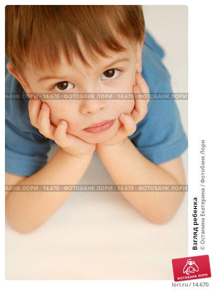 Взгляд ребенка , фото № 14670, снято 2 декабря 2006 г. (c) Останина Екатерина / Фотобанк Лори
