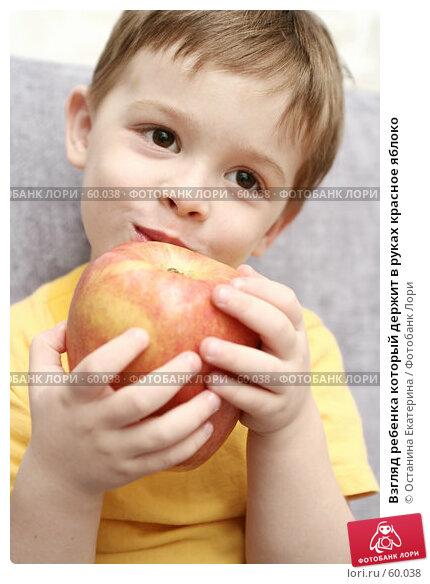Взгляд ребенка который держит в руках красное яблоко, фото № 60038, снято 11 апреля 2007 г. (c) Останина Екатерина / Фотобанк Лори