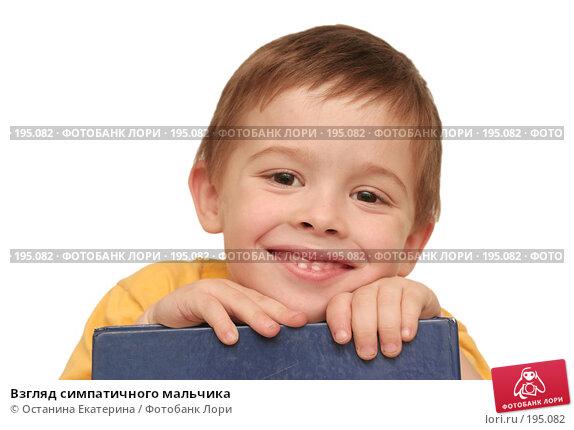 Купить «Взгляд симпатичного мальчика», фото № 195082, снято 2 ноября 2007 г. (c) Останина Екатерина / Фотобанк Лори