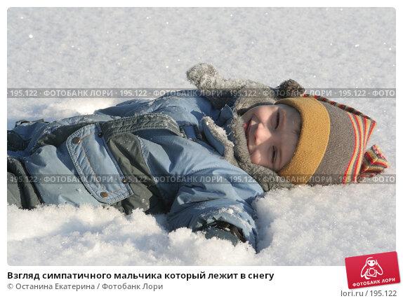 Взгляд симпатичного мальчика который лежит в снегу, фото № 195122, снято 2 декабря 2007 г. (c) Останина Екатерина / Фотобанк Лори