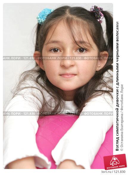 Взгляд симпатичной девочки с длинными черными волосами, фото № 121830, снято 10 сентября 2007 г. (c) Останина Екатерина / Фотобанк Лори