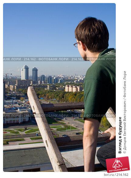Взгляд в будущее, фото № 214162, снято 21 сентября 2007 г. (c) Донцов Евгений Викторович / Фотобанк Лори