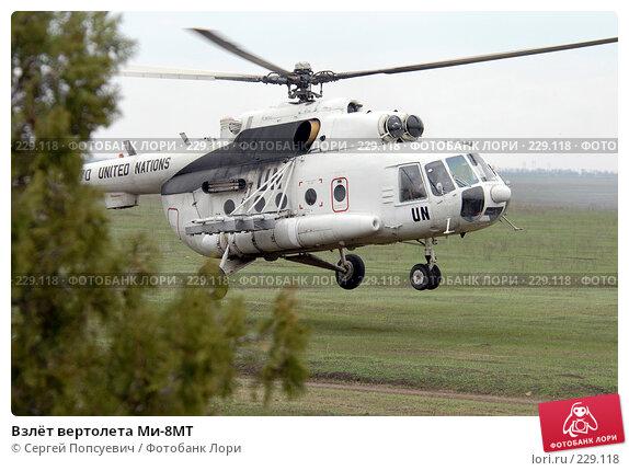 Взлёт вертолета Ми-8МТ, фото № 229118, снято 12 апреля 2007 г. (c) Сергей Попсуевич / Фотобанк Лори