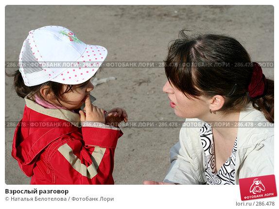Взрослый разговор, фото № 286478, снято 10 мая 2008 г. (c) Наталья Белотелова / Фотобанк Лори
