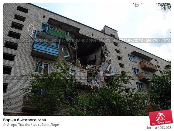 Взрыв бытового газа, фото № 293078, снято 20 мая 2008 г. (c) Игорь Ткачёв / Фотобанк Лори