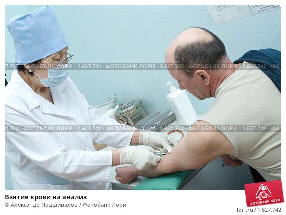 Купить «Взятие крови на анализ», фото № 1627742, снято 6 апреля 2010 г. (c) Александр Подшивалов / Фотобанк Лори