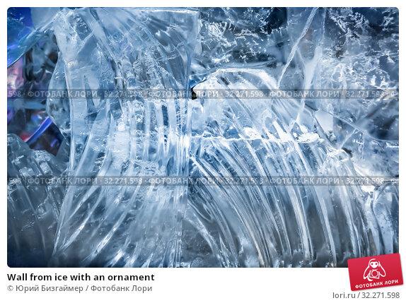 Купить «Wall from ice with an ornament», фото № 32271598, снято 29 декабря 2013 г. (c) Юрий Бизгаймер / Фотобанк Лори