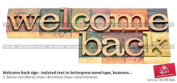 Welcome back sign - isolated text in letterpress wood type, business... Стоковое фото, фотограф Zoonar.com/Marek Uliasz / easy Fotostock / Фотобанк Лори