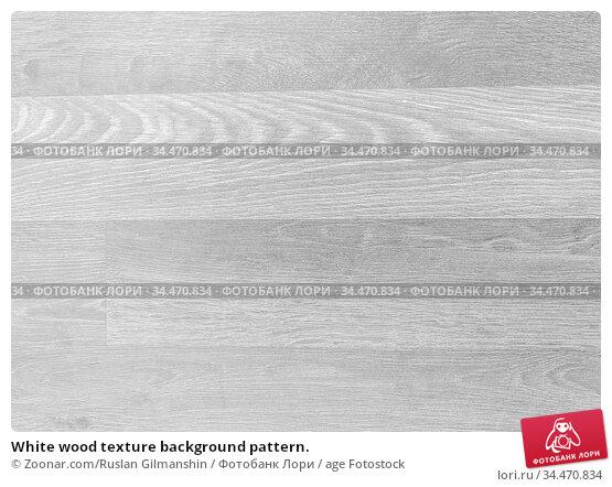 White wood texture background pattern. Стоковое фото, фотограф Zoonar.com/Ruslan Gilmanshin / age Fotostock / Фотобанк Лори