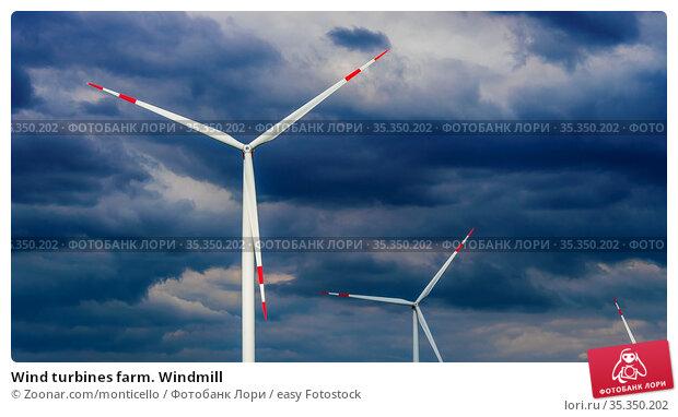 Wind turbines farm. Windmill. Стоковое фото, фотограф Zoonar.com/monticello / easy Fotostock / Фотобанк Лори