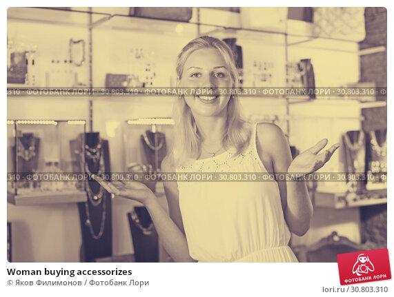 Купить «Woman buying accessorizes», фото № 30803310, снято 16 июня 2019 г. (c) Яков Филимонов / Фотобанк Лори