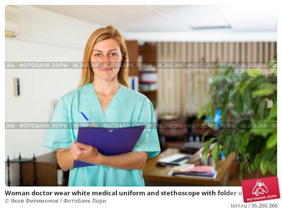 Woman doctor wear white medical uniform and stethoscope with folder of documents. Стоковое фото, фотограф Яков Филимонов / Фотобанк Лори