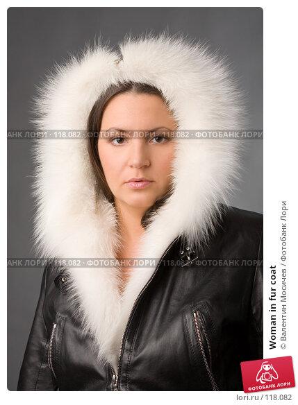 Купить «Woman in fur coat», фото № 118082, снято 3 ноября 2007 г. (c) Валентин Мосичев / Фотобанк Лори
