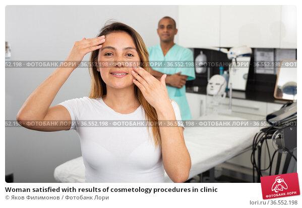Woman satisfied with results of cosmetology procedures in clinic. Стоковое фото, фотограф Яков Филимонов / Фотобанк Лори
