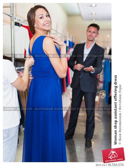 Woman shop assistant offering dress. Стоковое фото, фотограф Яков Филимонов / Фотобанк Лори