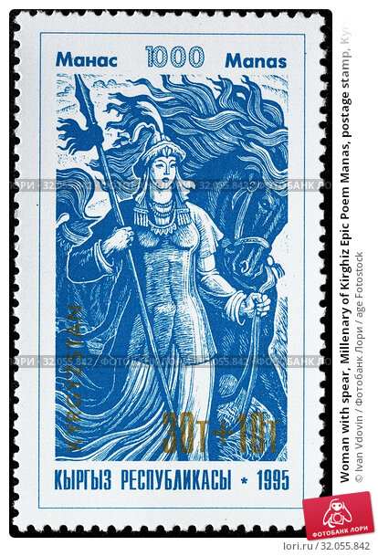 Woman with spear, Millenary of Kirghiz Epic Poem Manas, postage stamp, Kyrgyzstan, 1995. (2013 год). Редакционное фото, фотограф Ivan Vdovin / age Fotostock / Фотобанк Лори