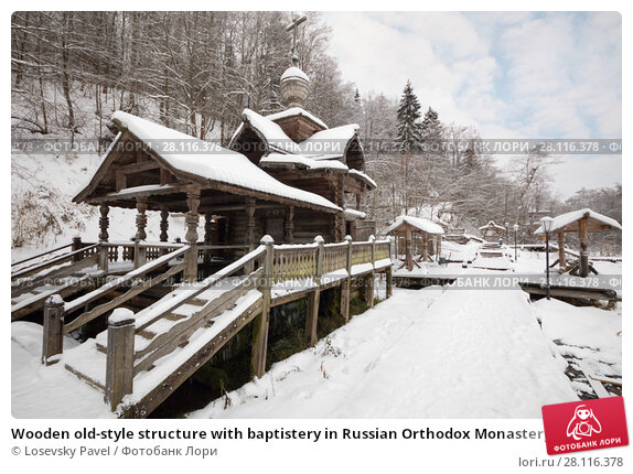Купить «Wooden old-style structure with baptistery in Russian Orthodox Monastery at winter day», фото № 28116378, снято 15 ноября 2016 г. (c) Losevsky Pavel / Фотобанк Лори
